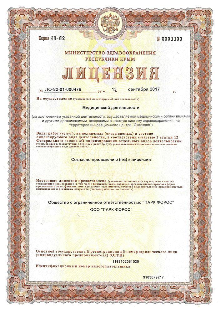 Санаторий Форос. Лицензия на осуществление медицинской деятельности